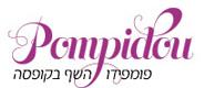 פומפידו – השף בקופסה